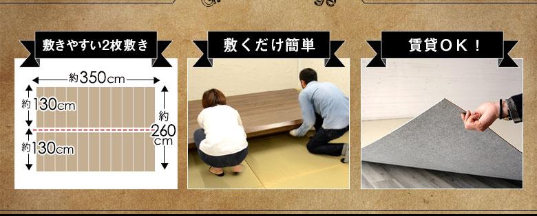 敷きやすい2枚敷き 敷くだけ簡単 賃貸OK ウッドカーペット
