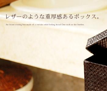 レザーのような重厚感ある収納ボックス。バリ島のパンダンで編まれたフタ付き収納ボックス。