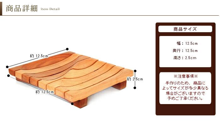 天然素材サウォウッドの綺麗な木目と美しい曲線で作られているのが特徴の四角い小物入れトレイ。。