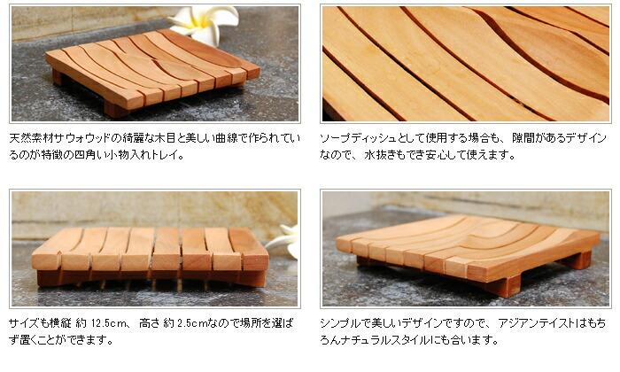 ソープディッシュとして使用する場合も、隙間があるデザインなので、水抜きもでき安心して使えます。