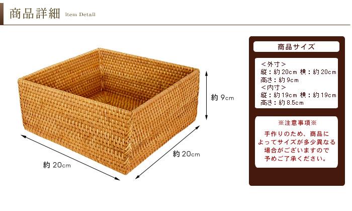シンプルなデザインは置くものを引き立ててくれます。日用品や雑貨などの小物をすっきり収納してくれます。ラタン100%で作られたアジアンバスケットは太いラタンと細いラタンの編み目が美しくナチュラルな色合いが特徴。