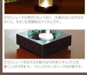 ガラスシェードを支える木製の台は中央にキャンドルを置くことができます。ブラックカラーがシックな印象です。