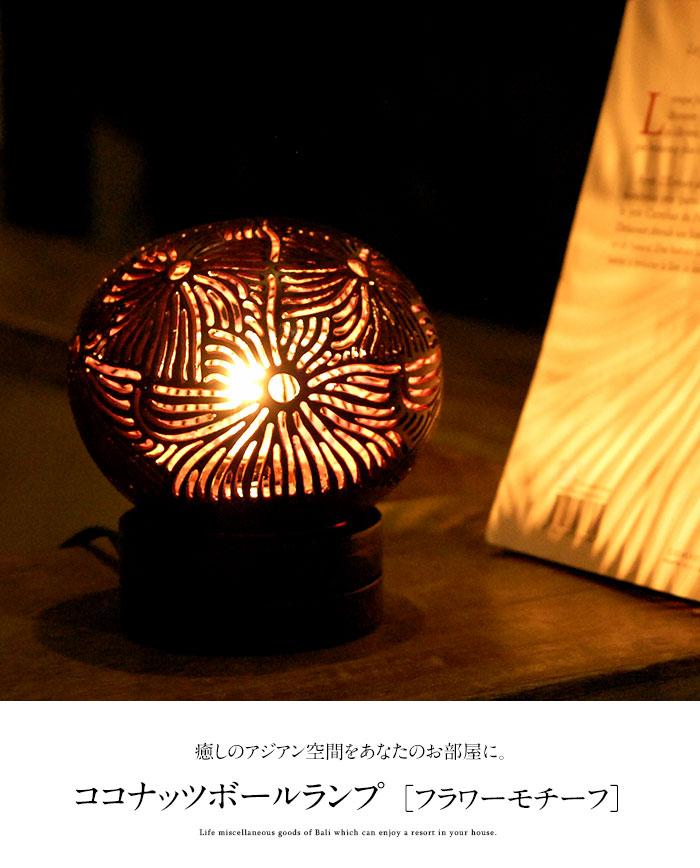ココナッツボール ランプ ガムラン アジアンランプ エスニック 照明 間接照明 バリ