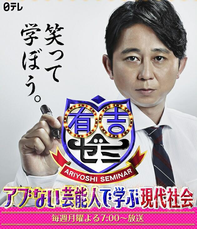 日本テレビ系列「有吉ゼミ」