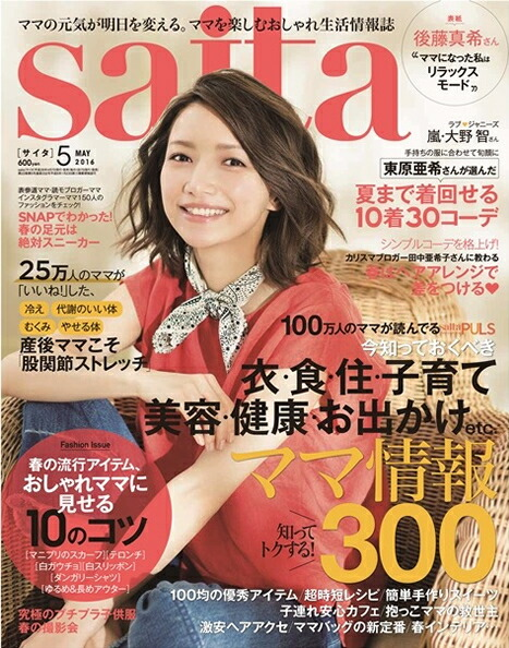 雑誌 saita サイタ 5月号