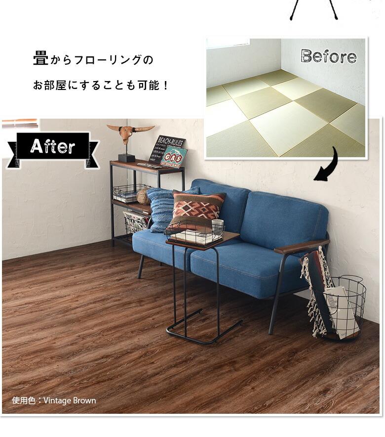 畳からフローリングのお部屋にすることも可能