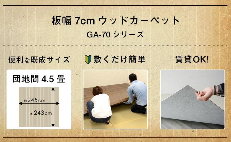 団地間4.5畳のウッドカーペット