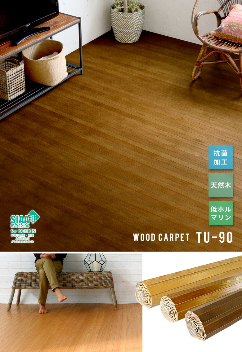 天然木使用ウッドカーペット まな板と同じ抗菌加工でお子様やペットも安心