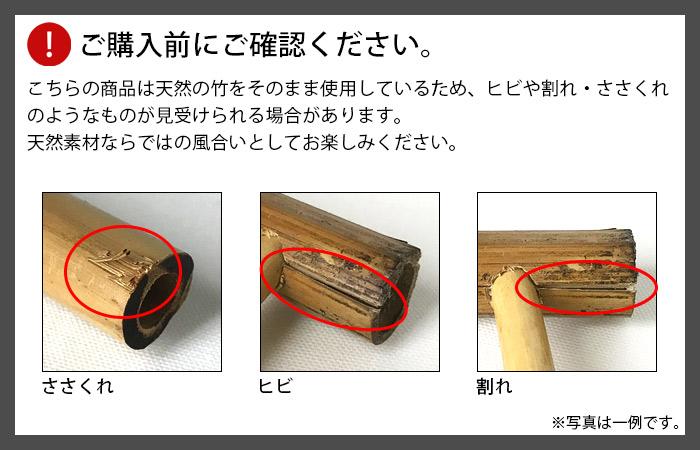 竹製品注意点