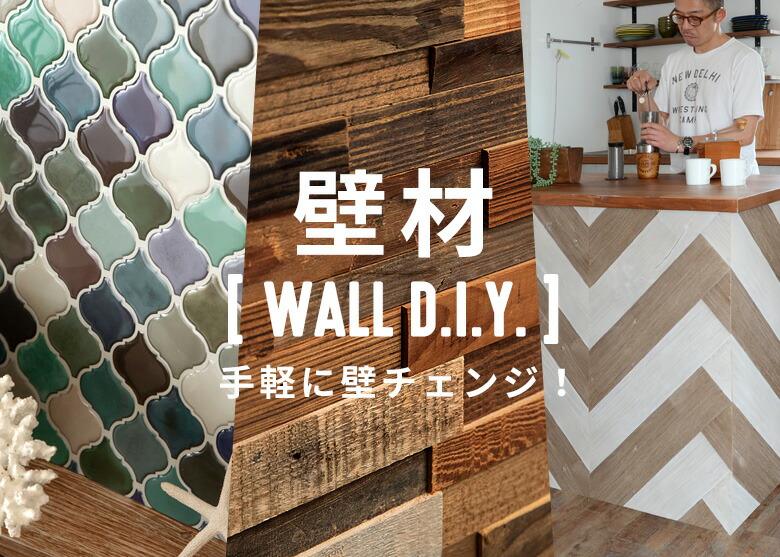 壁材 ウォールパネル 壁パネル