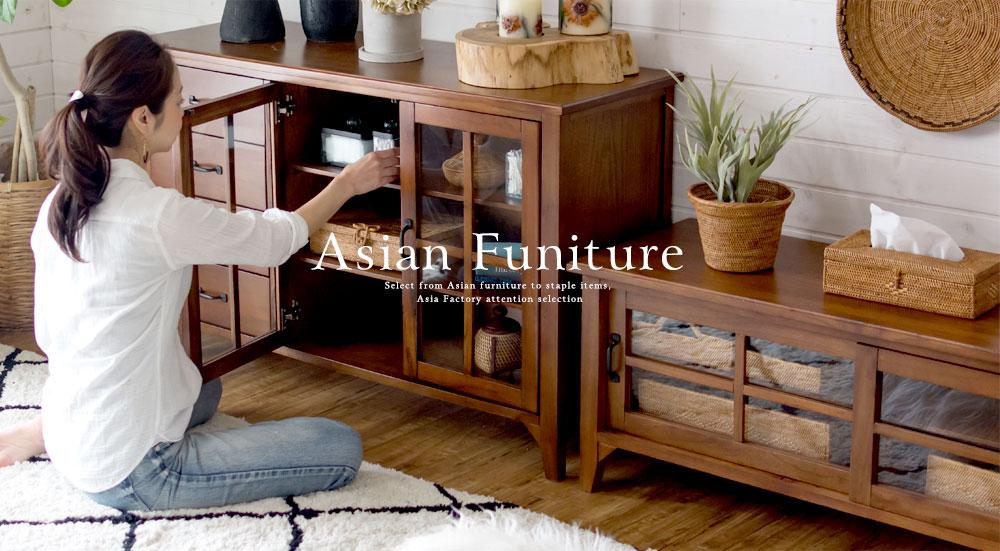 アジアン 家具 新生活 リゾートスタイル