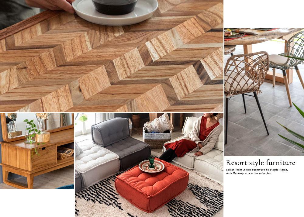 アジアン 家具 新生活 リゾートスタイル ソファ テーブル ベッド