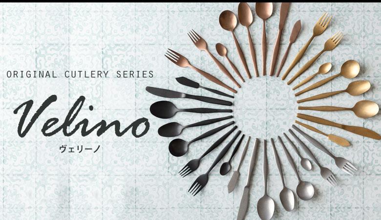 当店のオリジナルカトラリーシリーズ「ヴェリーノ」。