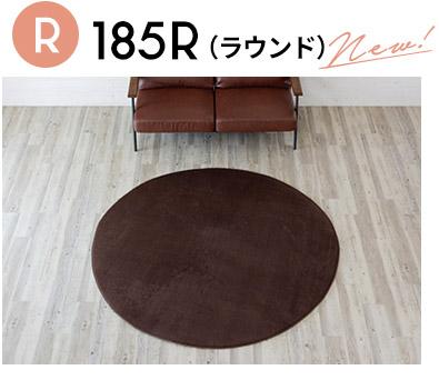 185R(ラウンド)