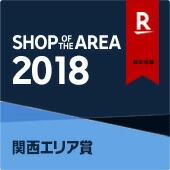 SHOP OF THE AREA 2018 ショップ・オブ・ジ・エリア 受賞