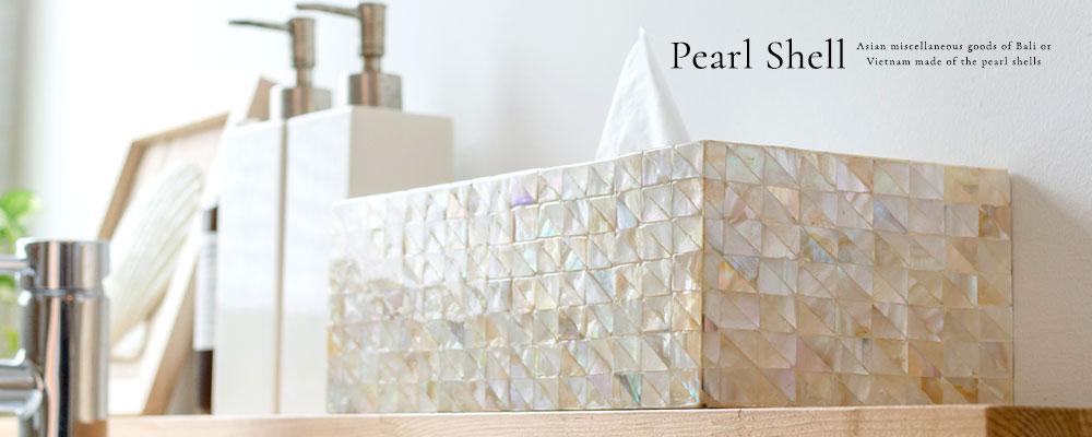 宝石みたいな、真珠貝のハウスウェアシリーズ。パルシェ。