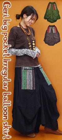 ゲリビッグポケット変形バルーンスカート