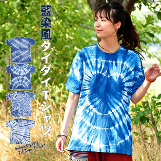 藍染風タイダイにTシャツ素材が登場