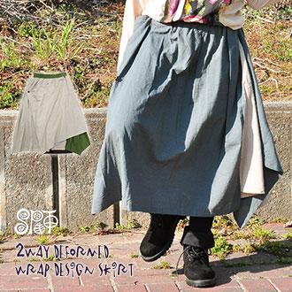 重なりが変化を生むミディ丈スカート