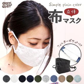 洗って繰り返し使って頂ける オリジナル立体マスク