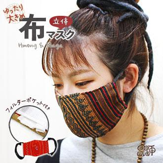 モン族とナガ族生地の立体マスク!