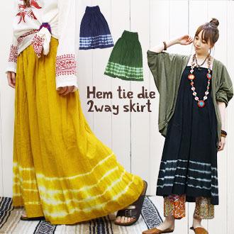 軽やかで爽やかなコットンロングスカート。