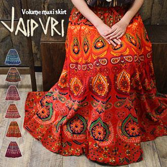ジャイプリ生地を贅沢に使ったマキシ丈スカート