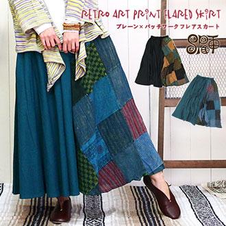 柄×無地のコントラストを楽しむスカート