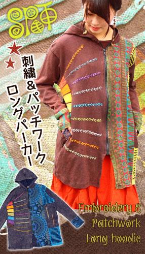 【SPT】刺繍&パッチワークロングパーカー