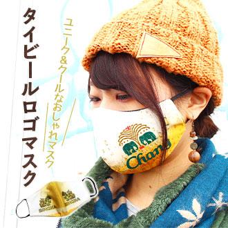 ユニーク&クールなおしゃれマスク