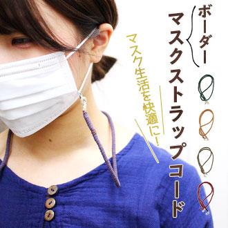 マスク生活を快適に!