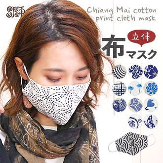 ナチュラルな手織り布を使った洗えるエコマスク