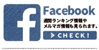 ティントンのフェイスブックページはこちら