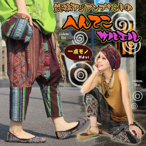 モン族刺繍パッチワークの民族ショルダーバッグ