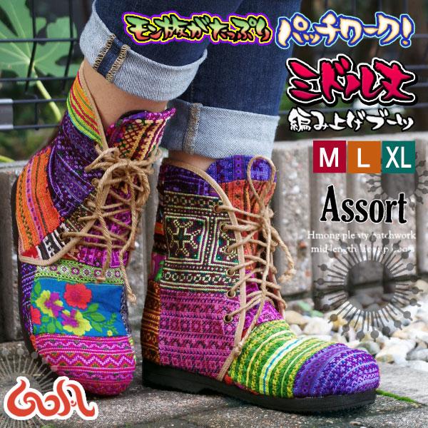 ミドル丈編み上げブーツ