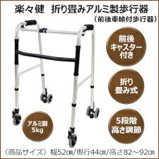 歩行器(前後車輪付)