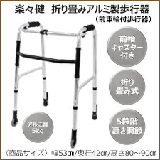 歩行器(前車輪付)