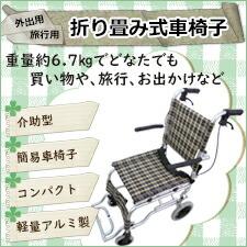 折り畳み式車椅子