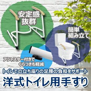 楽々健 トイレ用手すり【簡単組み立て】