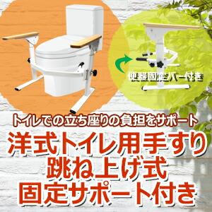 トイレ用手すり 跳ね上げ式 固定サポート付き