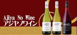 味屋のワイン