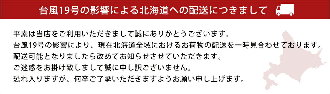 """""""台風による配送のお知らせ"""""""
