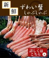 2014 蟹しゃぶしゃぶ特集