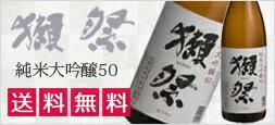 獺祭 純米大吟醸50 1800ml