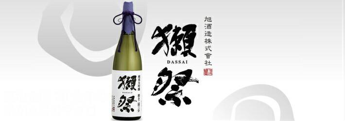 【山口県】旭酒造