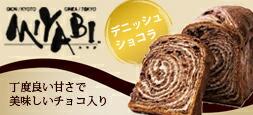 デニッシュ食パン MIYABI ショコラ(Sサイズ)