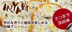 さつま芋・黒胡麻(Sサイズ)