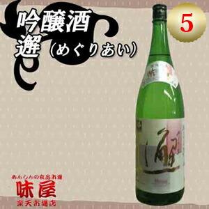 オリジナル吟醸酒 邂 1800m