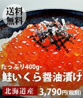 鮭いくら醤油漬け 400g