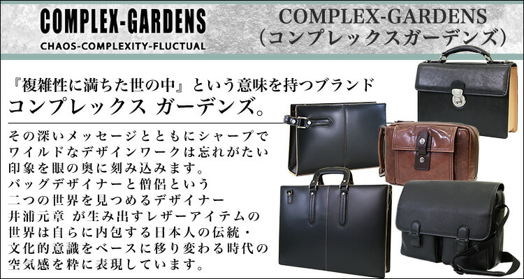 COMPLEX GARDENS(コンプレックスガーデンズ)